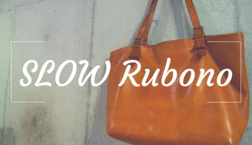 休日はトートバッグが楽。栃木レザーを使用したSLOWのRubono