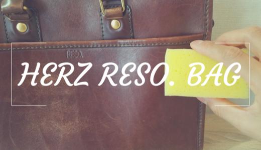 毎日使うビジネスバッグ。HERZ RESO.の鞄のお手入れ