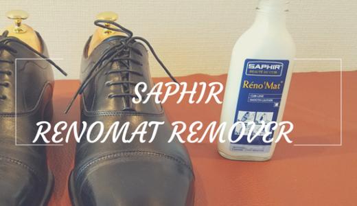 SAPHIRのレノマットリムーバーで靴をすっぴんに。