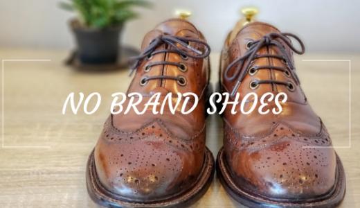 無名ブランドの革靴も手入れ次第で。。。