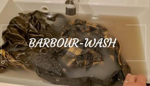 バブアーのオイル抜き。禁断の洗濯機へ・・・