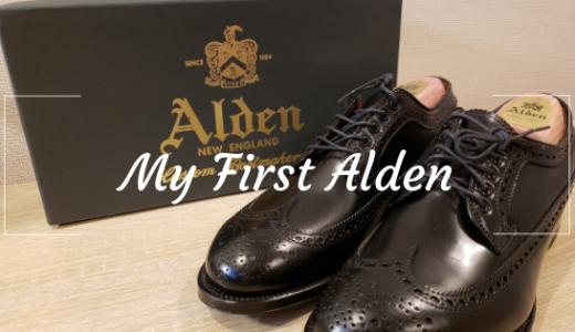 人生初ALDEN。マイファーストオールデン。
