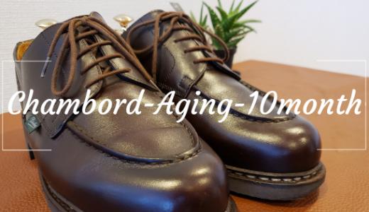 10か月履いたパラブーツ・シャンボードの経年変化