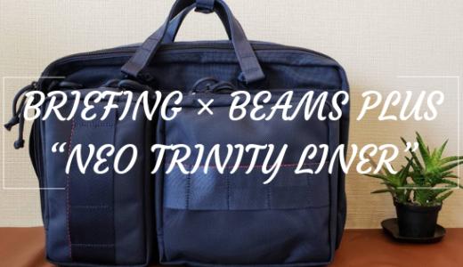 """ビジネスバッグを新調。BRIEFING × BEAMS PLUS の別注 """"NEO TRINITY LINER"""""""