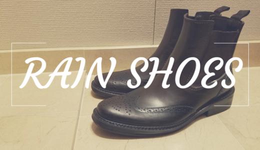 梅雨が来る前に。雨の日用の革靴。