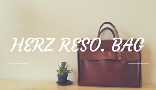 ビジネスバッグは一生モノを。HERZ(RESO)の2本手バッグ(レビュー編)