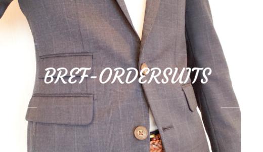 アンダー3万円のbref(ブレフ)のオーダースーツをレビュー