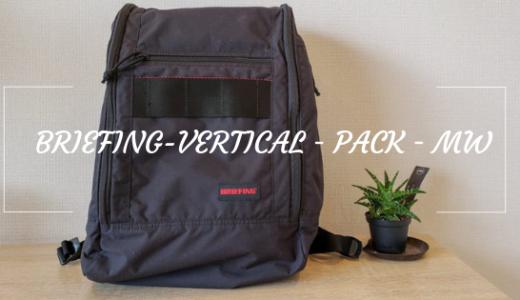 仕事にジムに、丁度良い。BRIEFINGのバッグパック(VERTICAL PACK MW)をレビュー