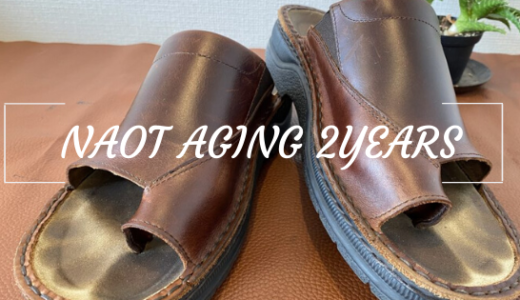 これからの季節に大活躍。NAOTのレザーサンダルの経年変化をご紹介(着用2年)