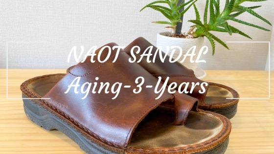 NAOTのレザーサンダルの経年変化をご紹介(着用3年)