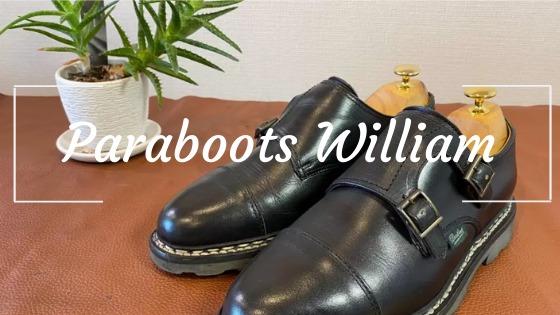 パラブーツのウィリアムをレビュー&お手入れ。雨に強い頼れる革靴。