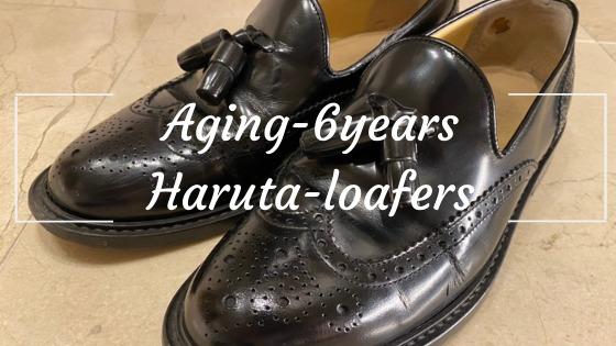 ハルタのローファー、普段のお手入れと着用6年の経年変化レビュー