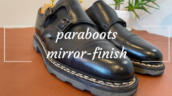 パラブーツのウィリアムを鏡面磨き。サフィールのビーズワックスは使いやすい!