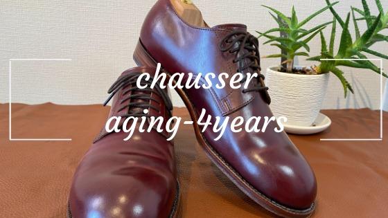 Chausser(ショセ)のコードバンclassic lineの経年変化レビュー。着用3年。